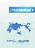 外贸品牌发展报告最终发布版