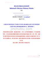 闲云的导演式记忆矩阵(中国记忆力训练网)