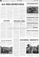 中国全力保护海外公民安全