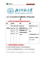 2017年北师范翻译硕士考研考研历年真题、考研参考书、考研大纲