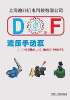 液压手动泵样本(中英文)