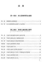 2015江西省幼儿园教师招聘考试大纲