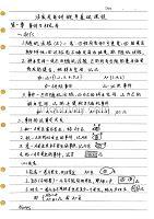 2017汤家凤考研概率基础课程笔记(手写版)