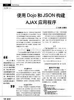 使用dojo和json构建ajax应用程序