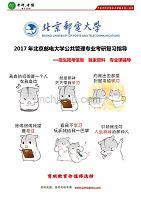 【我考上了】2017年北京邮电大学公共管理专业考研导师讲义