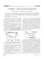 _中国制造_国际分工中的位置与附加价值