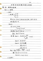 2017汤家凤考研高数强化课程笔记(手写版)