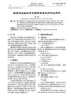 腾晖煤业综放开采顺槽巷道支护优化研究