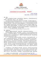 社团法人台湾失智症协会