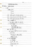 2017考研数学汤家凤考研数学强化课程笔记(手写版)