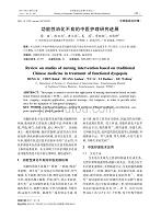 功能性消化不良的中医护理研究进展