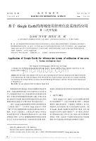 基于googleearth的海域使用管理信息系统的应用__二次开