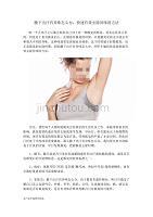 腋下出汗有异味怎么办,快速有效去除异味的方法