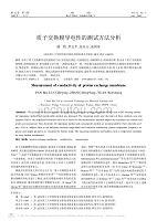 质子交换膜导电性的测试方法分析