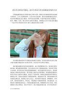 青少年怎样治疗狐臭,高中生母亲分享去除狐臭有效的方法