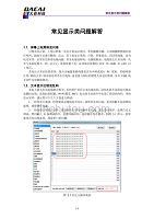 广州大彩串口屏技术笔记—常见显示类问题解答