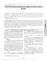 對輕度間歇性變應性鼻炎的療效分析_劉譚清