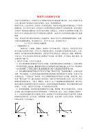高中物理教学论文 物理学习的障碍与对策