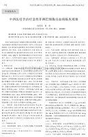 中西医结合治疗急性非淋巴细胞白血病临床观察
