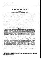 马克明-物种多度格局研究进展