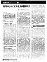 贵阳市乡村旅游发展对策研究