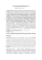 统一引力的德布罗意波的计算公式(4)