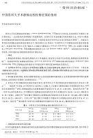 中国骨科大手术静脉血栓栓塞症预防指南_邱贵兴_2009.6