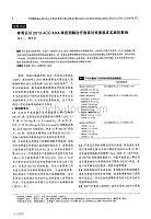 客观认识2013+acc_aha降胆固醇治疗指南对我国临床实践的影响