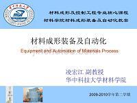 材料成形装备及自动化C2E4