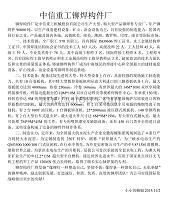 河南科技大学焊接专业生产实习
