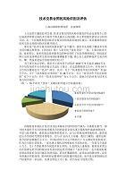 技术交易合同的风险识别及评估