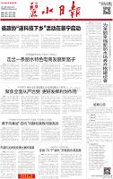 省政协送科技下乡活动在景宁启动