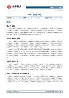 周金涛投资报告-2016为资源而战