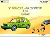 汽车空调故障诊断与排除