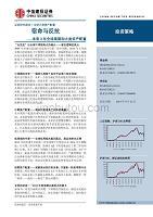周金涛投资报告-宿命与反抗-未来3年全球周期和大类资产配置