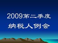2009第二季度纳税人例会