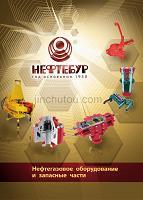 油气设备及配件