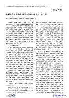 晚期非小细胞肺癌分子靶向治疗专家共识(2013版)_临床医
