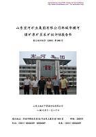 山东宏河矿业集团有限公司邹城市横河