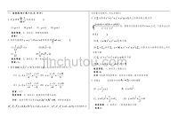 高数(工学下)习题10(含答案)_图文