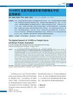 1h-mrs在前列腺癌和前列腺增生中的应用研究