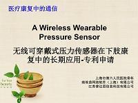 无线可穿戴式下肢康复系统