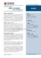 周金涛投资报告-商品主升段的逻辑及节奏:弱需求下的价格修复