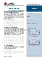 周金涛投资报告-再轮回与再平衡-2016年全球周期和大类资产配置框架
