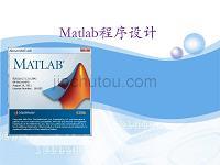 Matlab程序设计第2章矩阵及其运算