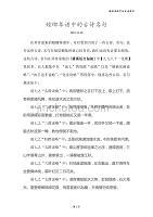 螳螂拳谱中的古诗名句