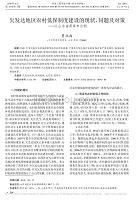 欠发达地区农村低保制度建设的现状_问题及对策_以山东省菏泽市为例