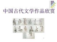中国古代文学作品欣赏