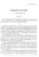 儒家伦理与社会公德_论儒家伦理的深度悖论_刘清平