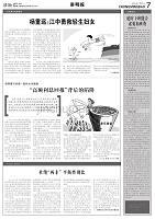 杨重远江中勇救轻生妇女